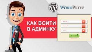видео Админка WordPress - как войти в панель управления сайтом.