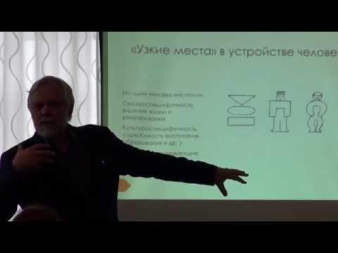 """Андрей Ермошин """"Психокатализ: работа с травмами в отношениях"""""""