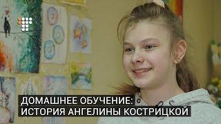 Домашнее обучение: история Ангелины Кострицкой