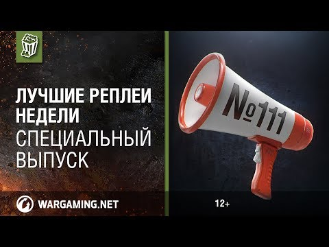 Лучшие Реплеи Недели без Кирилла Орешкина #111 [World of Tanks]
