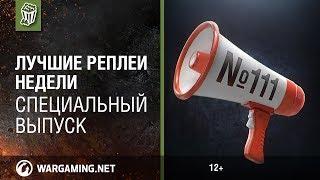 Лучшие Реплеи Недели без Кирилла Орешкина 111 World of Tanks