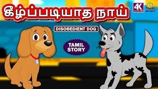 கீழ்ப்படியாத நாய் - Bedtime Stories for Kids | Fairy Tales in Tamil | Tamil Stories | Koo Koo TV