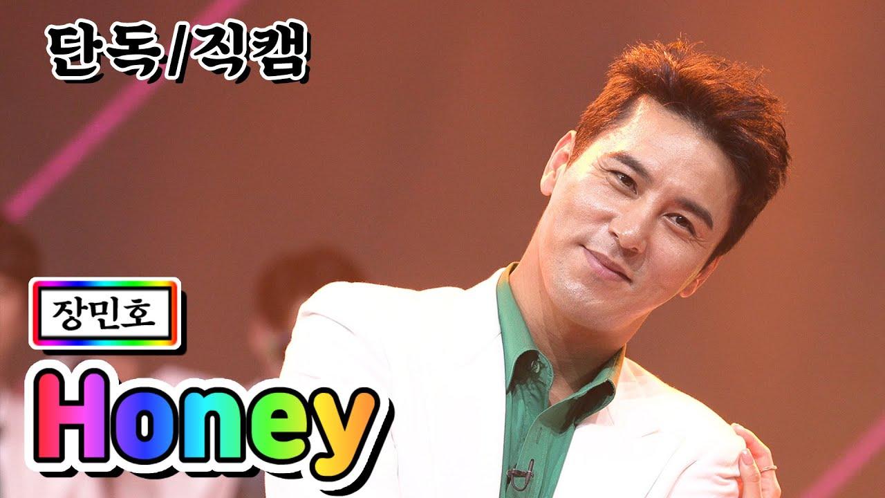 【단독/직캠】 장민호 - Honey 💙사랑의 콜센타 19화💙