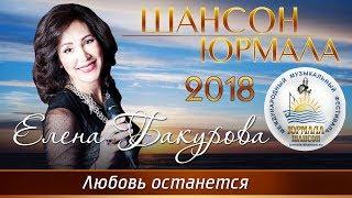 Елена Бакурова - Любовь останется (Юрмала Шансон 2018)