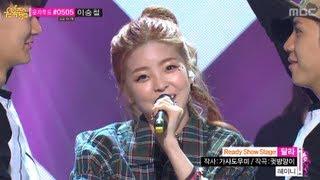 음악중심 - HEYNE - DALLA, 혜이니 - 달라, Music Core 20130629 Mp3