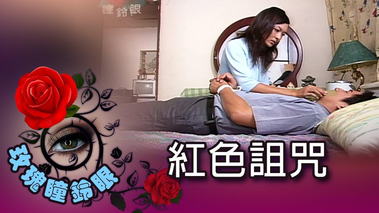 玫瑰瞳鈴眼 第 120 集 紅色詛咒 Rose n' Siren Eyes EP120 - YouTube