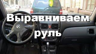 Как выровнять руль на nissan almera