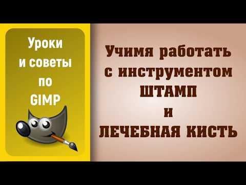 Уроки по графическому редактору GIMP: Штамп и Лечебная кисть / GIMP Tutorial: Clone & Heal