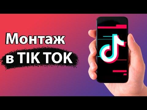 Как монтировать видео в тик ток / Туториал как снимать TIK TOK