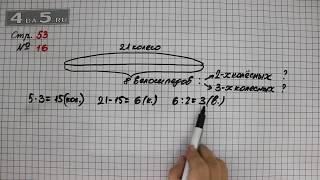 Страница 53 Задание 16 – Математика 3 класс Моро – Учебник Часть 1