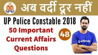 11:15 PM - UP Police 2018 | GK by Bhunesh  Sir | 50 Important Current Affairs Questions
