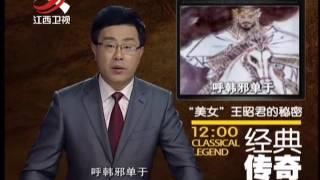 """20140404 经典传奇   棺椁奇谜 """"美女""""王昭君的秘密"""