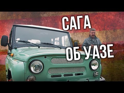 УАЗ 469 Хантер Юбилейный – Сага