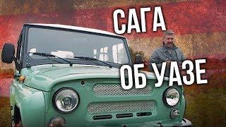 УАЗ 469 Хантер Юбилейный – Сага | Тест-драйв и Обзор UAZ 469 Hunter | Иван Зенкевич Pro Автомобили