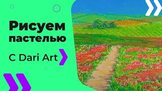 ВИДЕО УРОК\TUTORIAL Рисуем масляной пастелью поле с маками! #Dari_Art