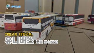 유니버스 노블 종이모형- 천일고속과 대한고속 모형
