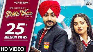 Gambar cover PEHLI VAAR (Official Video) | Manavgeet Gill | New Punjabi Love Song 2019 / 2020 | White Hill Music
