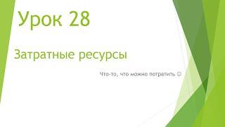 MS Project 2013 - Затратные ресурсы (Урок #28)