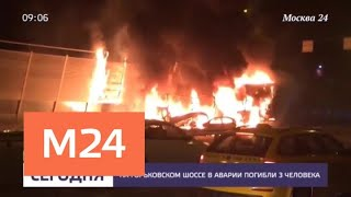 На Горьковском шоссе в аварии погибли три человека - Москва 24