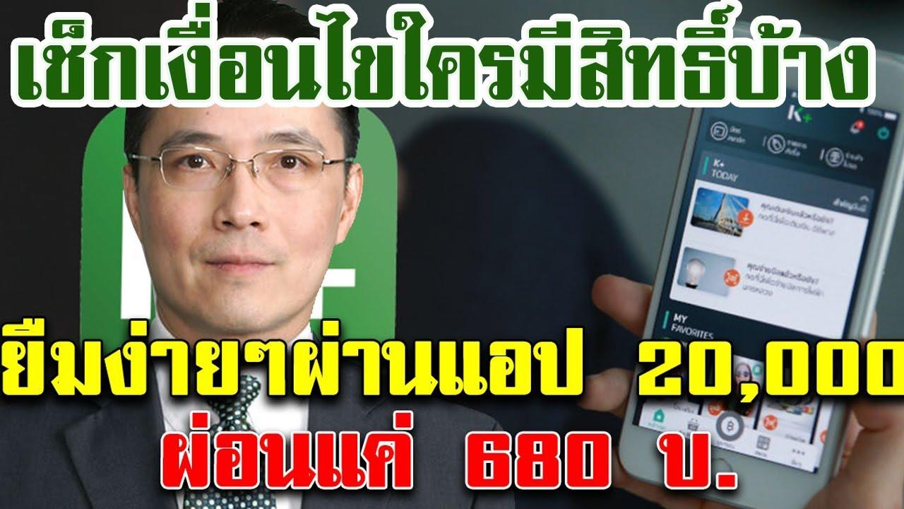 เช็กเงื่อนไขกสิกรไทยให้ยืมเงินผ่านแอป 20,000 ผ่อนแค่ 680 ใครยืมได้บ้าง?