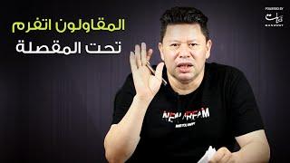 رضا عبد العال| المقاولون اتفرم تحت المقصلة!