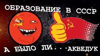 Как было при совке. Часть 1. Образование в СССР!