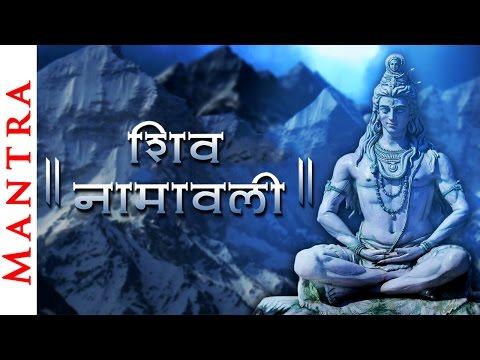 108 Names of Lord Shiva | Ashtottara Shatanamavali of Lord Shiva