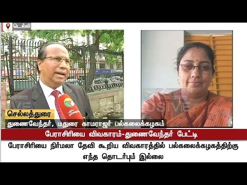 Exclusive | Madurai Kamaraj University VC Speaks About Professor Issue #Students