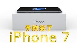 iPhone7の予約は完了した!! だが、やはりゴリラはやらかしたのだった!! 各種SNSやってます。フォローして. iPhone7の予約は完了した!! だが、. 【放送事故】岩佐 ...