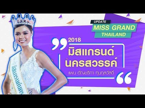 EP30 Miss Grand Thailand Update - แนะนำตัว มิสแกรนด์นครสวรรค์ 2018