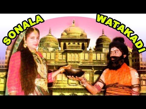 Sonala Watakadi - સોનલા વાટકડી - Bhiksha Dene Maiya Pingla - Raja Gopichand / Raja Bharthari Bhajan