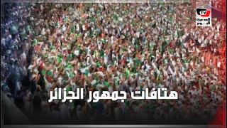 جماهير الجزائر تهز المدرجات بالهتافات لحظة نزول لاعبي المنتخب