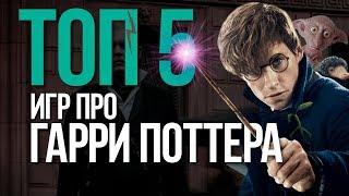 ТОП игр про Гарри Поттера для ПК