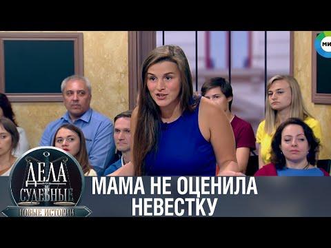 Дела судебные с Еленой Кутьиной. Новые истории. Эфир от 3.06.20