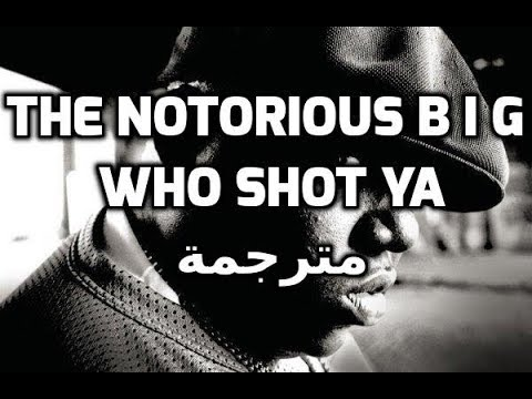 The Notorious B I G -  Who Shot Ya  ترجمة أغنية بيغي التي أشعلت الحرب