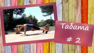 Табата #2 или Как похудеть за 4 мин. в день