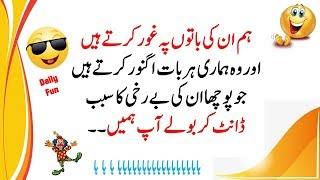 Amaizing Funny Jokes 2018 || New Urdu Funny Lateefay || Mazahiya Latifay Daily Fun