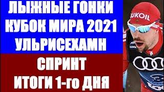 Лыжные гонки. 9-й этап. Кубок мира 2020/21. Ульрисехамн. Спринт мужчины и женщины. Итоги 1-го дня.