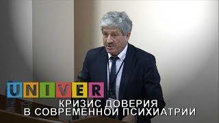 Владимир Менделевич. Кризис доверия в современной психиатрии