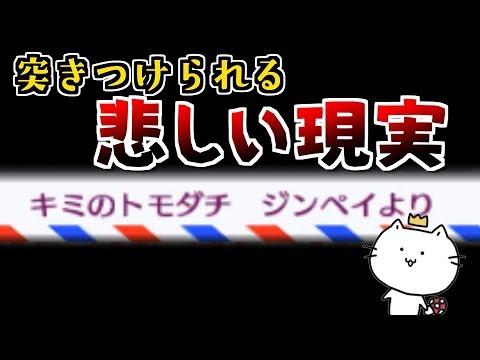 私…失恋しました。猫住民計画3日目!とびだせ どうぶつの森 amiibo+ 実況プレイ/ジンペイ/くるみ/あつ森/あつまれどうぶつの森