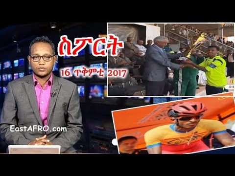 Eritrean ERi-TV Sports News (October 16, 2017) | Eritrea
