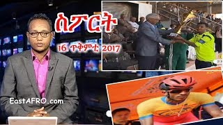 Eritrean ERi-TV Sports News (October 16, 2017) | Eritrea