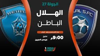 مباشر القناة الرياضية السعودية | الهلال VS الباطن (الجولة الـ27)