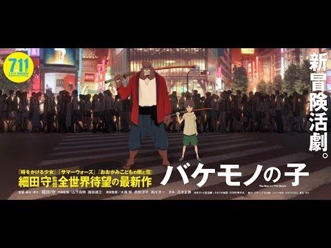 ตัวอย่าง Bakemono No Ko - The Boy And The Beast (2015)