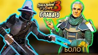 Первый БОСС в 3 Главе ОНА ЗАРАБОТАЛА игра Shadow Fight 3 прохождение игры бой с тенью летсплей ФГТВ