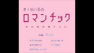 ファミコン風「桜色のロマンチック」by THE ポッシボー