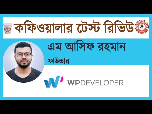 Coffeewala Review : M Asif Rahman || WPDeveloper