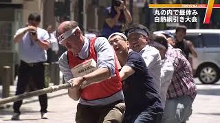 東京・丸の内のオフィス街で 企業対抗「綱引き大会」