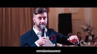 Ведущий на свадьбу Виталий Чацкий Москва