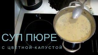 суп-пюре из цветной капусты. Вкусный и простой рецепт.